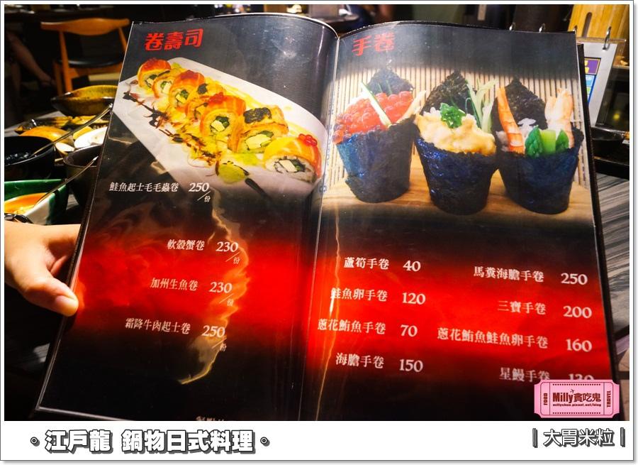 江戶龍鍋物和平店0091.jpg