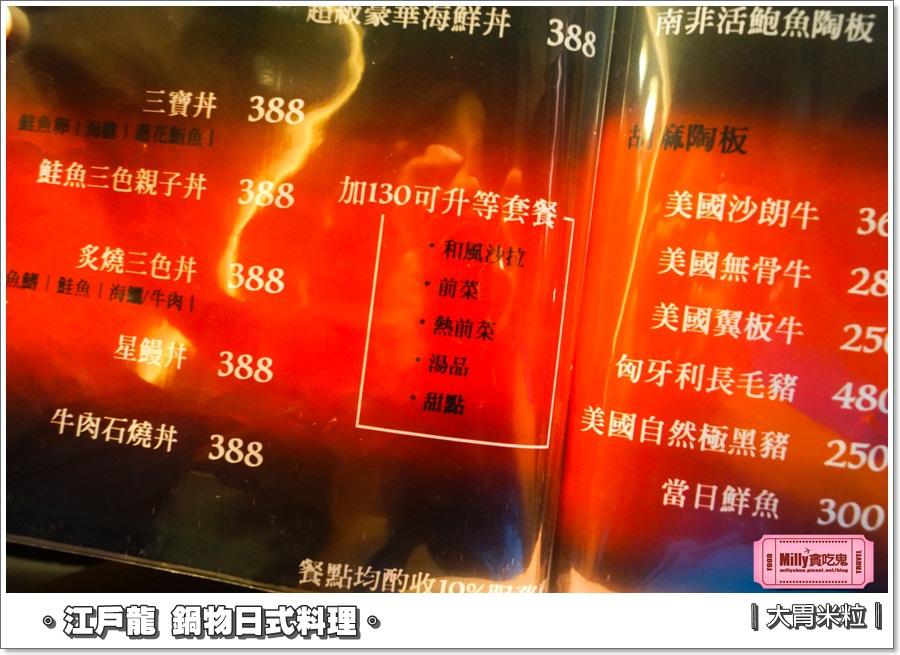 江戶龍鍋物和平店0093.jpg