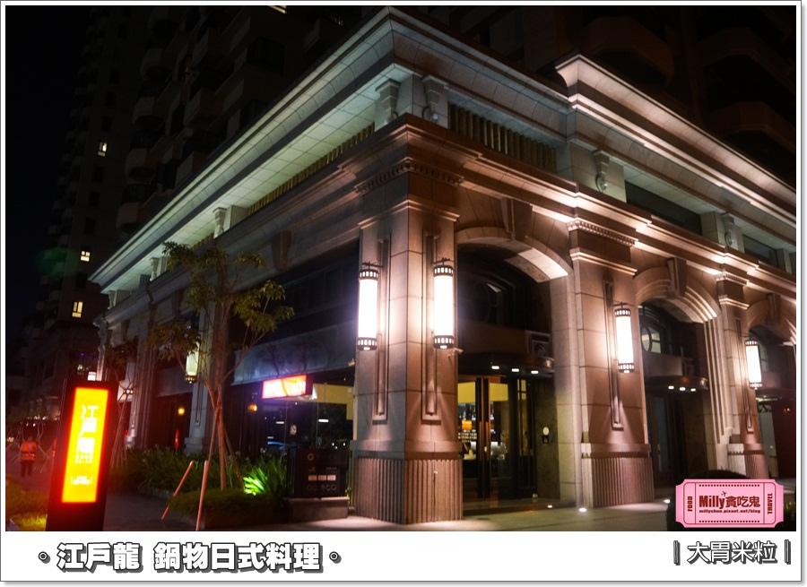 江戶龍鍋物和平店0096.jpg