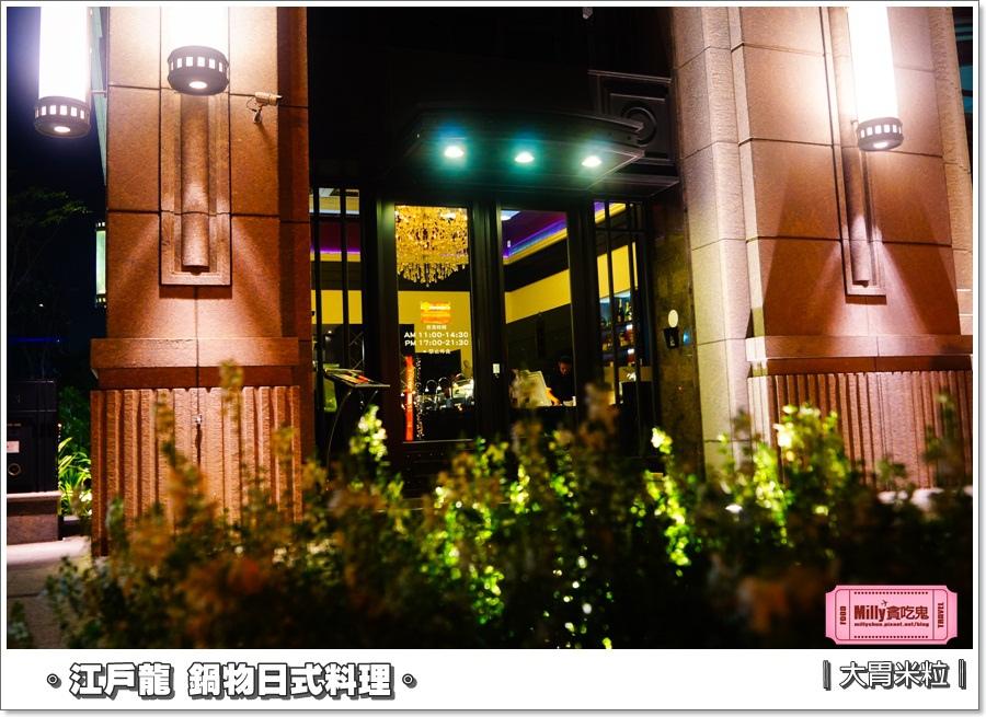 江戶龍鍋物和平店0095.jpg