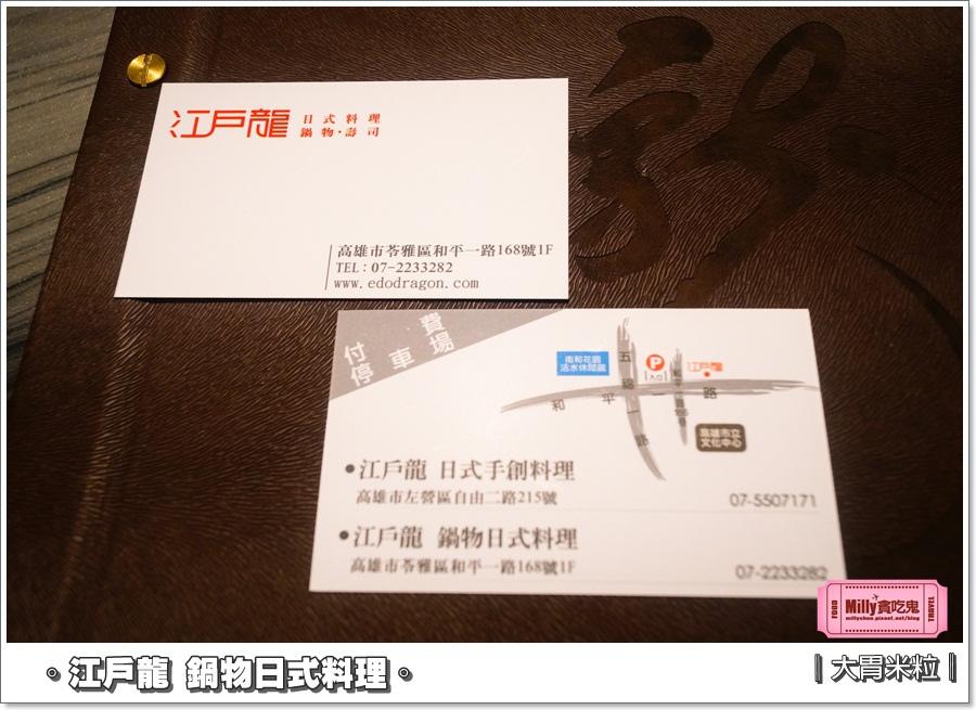 江戶龍鍋物和平店0097.jpg