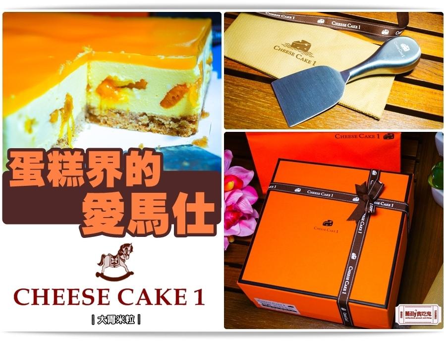 CHEESE CAKE1 曼波五號0031.jpg