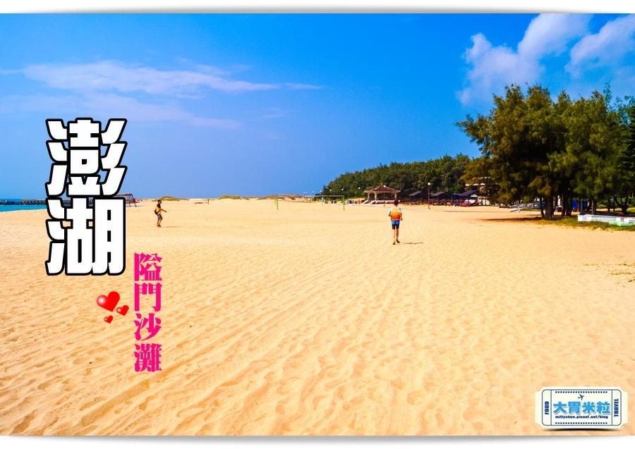 澎湖隘門沙灘0072.jpg