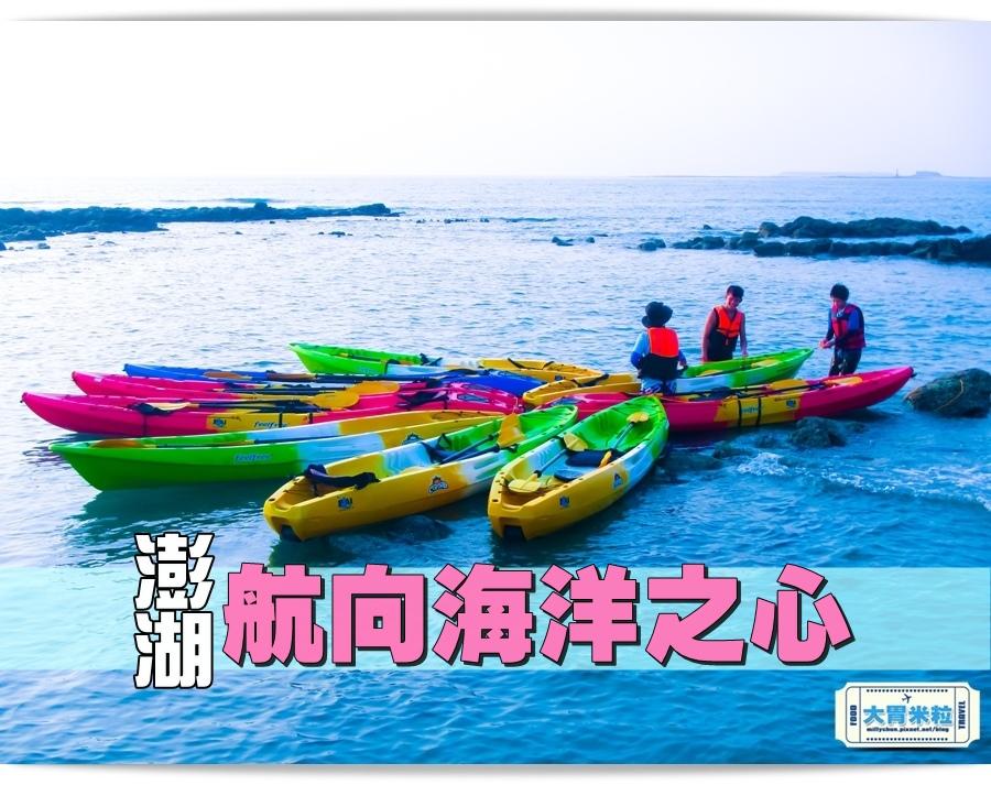 澎湖獨木舟體驗.jpg
