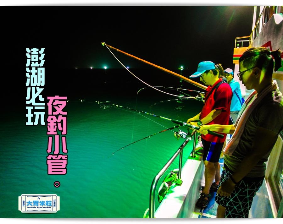 澎湖夜釣小管體驗l0052.jpg