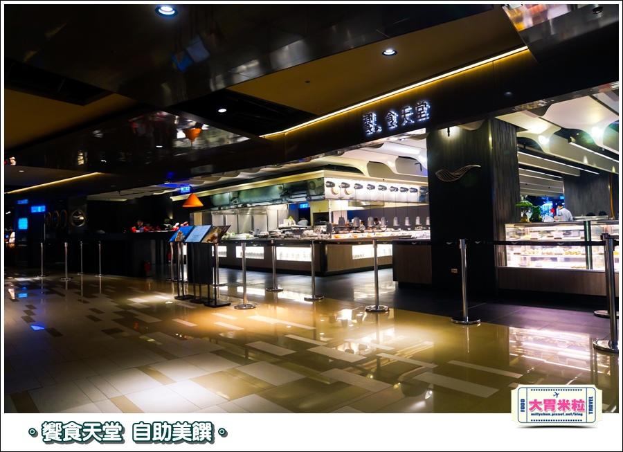 饗食天堂京站店0002.jpg