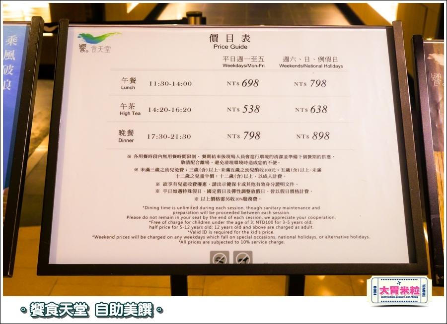 饗食天堂京站店0005.jpg