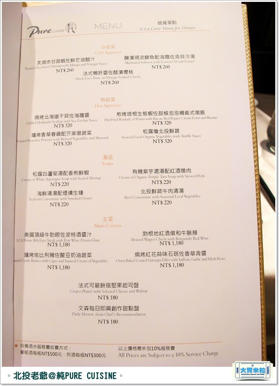 北投老爺純PURECUISINE歐法料理l0015.jpg