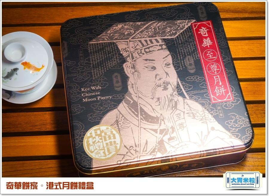 奇華餅家港式月餅禮盒0003.jpg