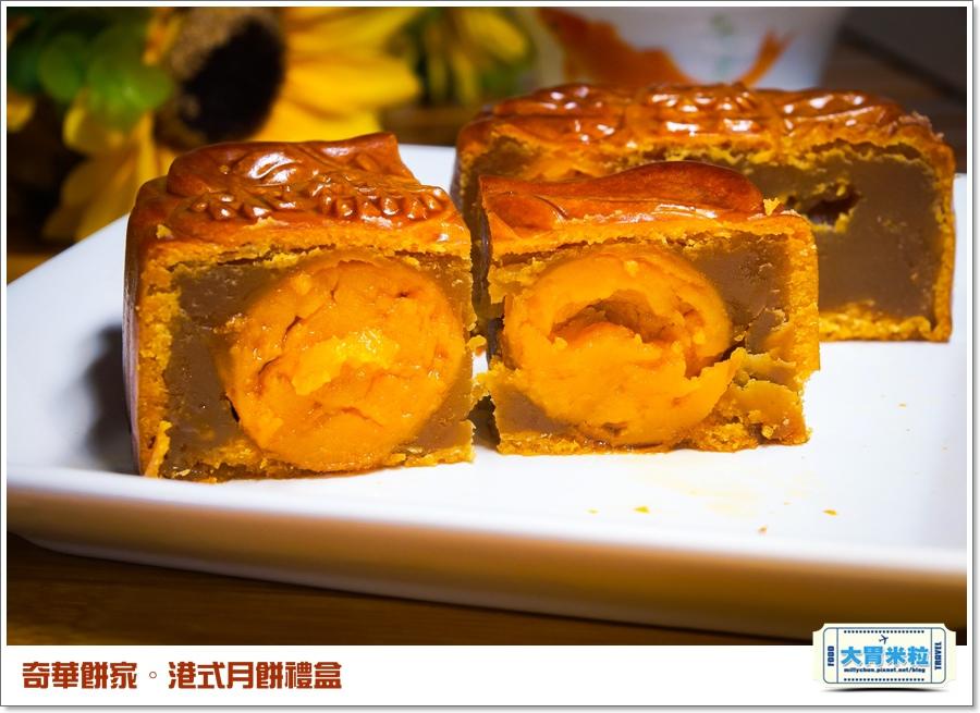 奇華餅家港式月餅禮盒0007.jpg