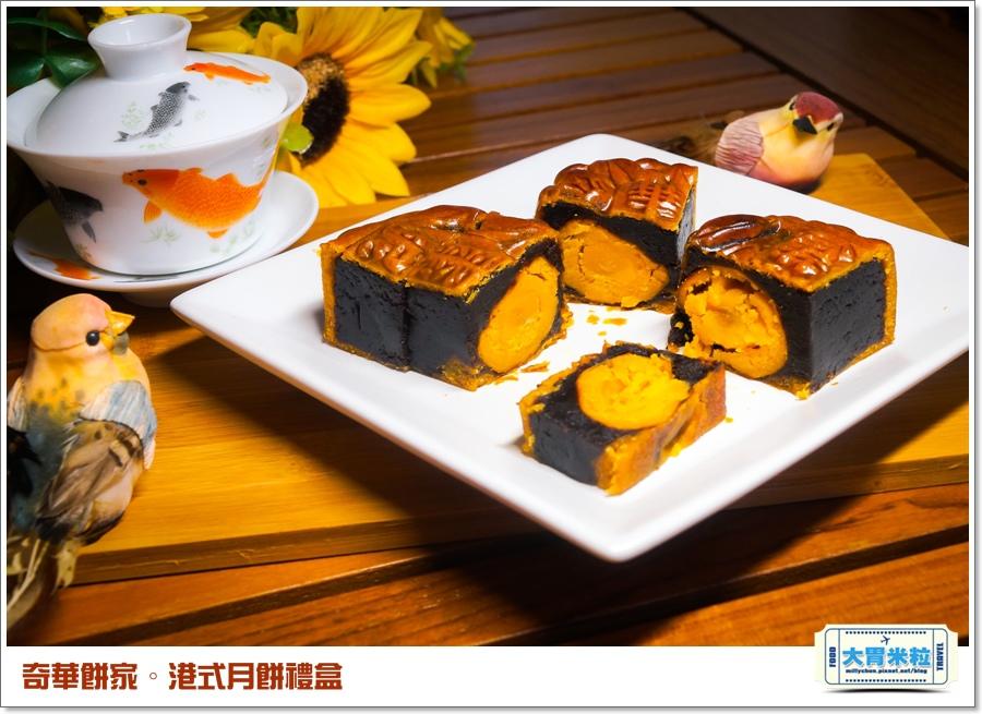奇華餅家港式月餅禮盒0012.jpg