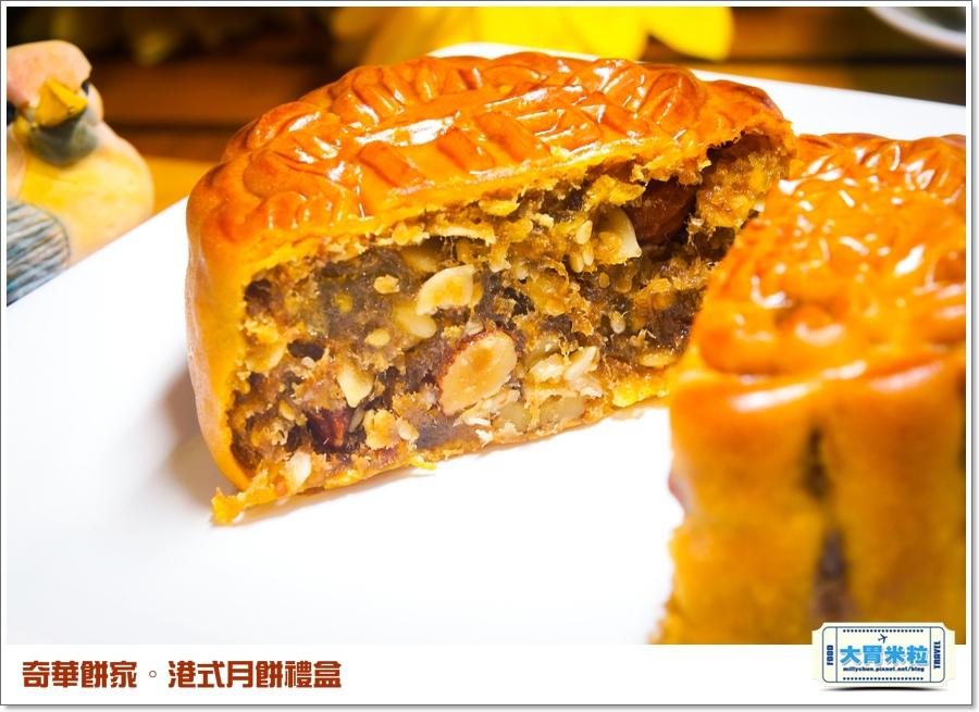 奇華餅家港式月餅禮盒0019.jpg