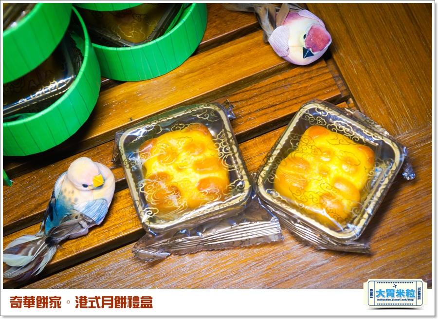 奇華餅家港式月餅禮盒0024.jpg