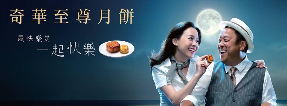 奇華餅家港式月餅禮盒001 (3).jpg