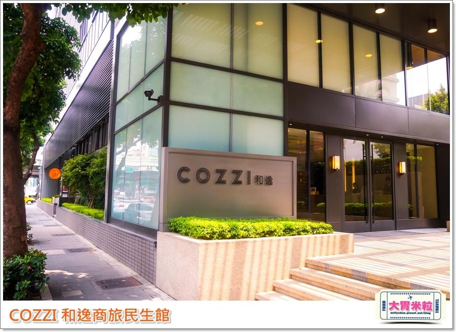 COZZI 和逸商旅民生館0001.jpg