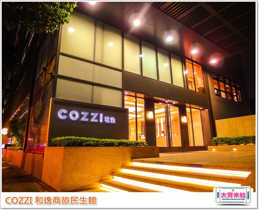 COZZI 和逸商旅民生館0064.jpg