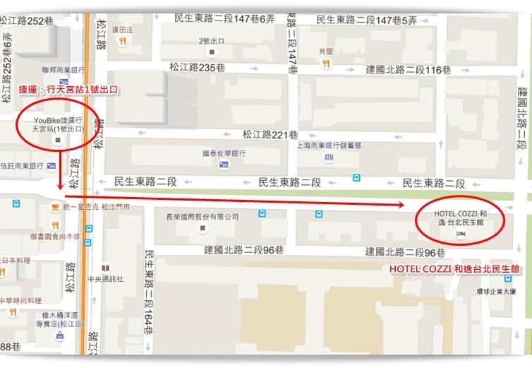 COZZI 和逸商旅民生館0108.jpg