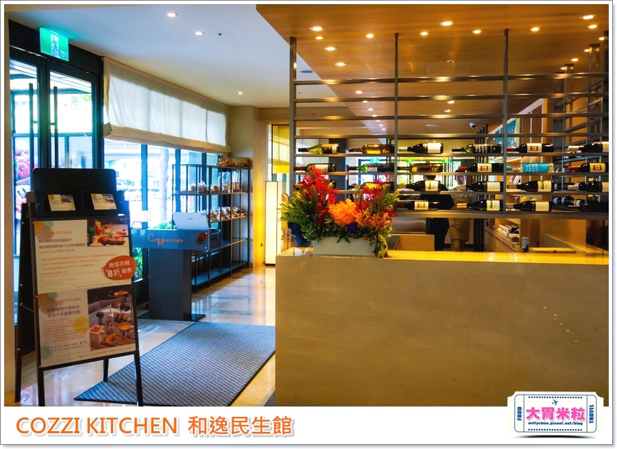 COZZI KITCHEN 和逸廚房0002.jpg