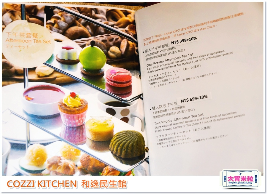 COZZI KITCHEN 和逸廚房0021.jpg