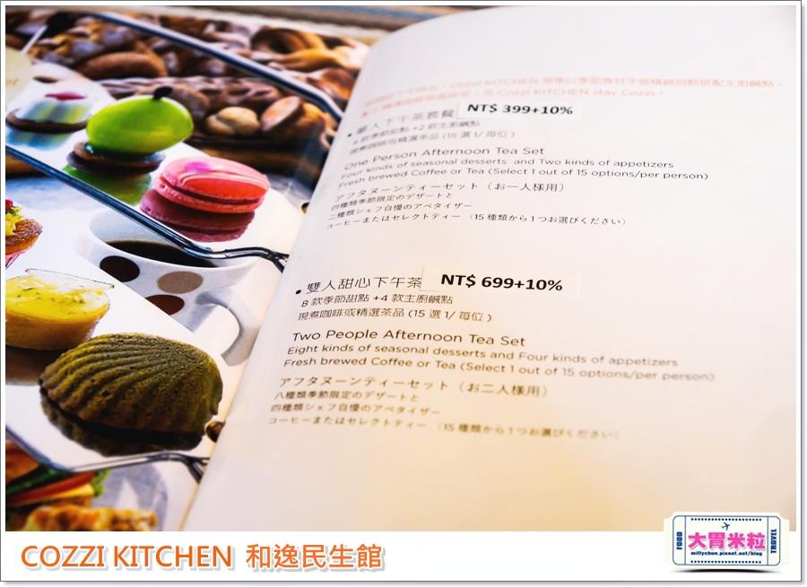 COZZI KITCHEN 和逸廚房0022.jpg