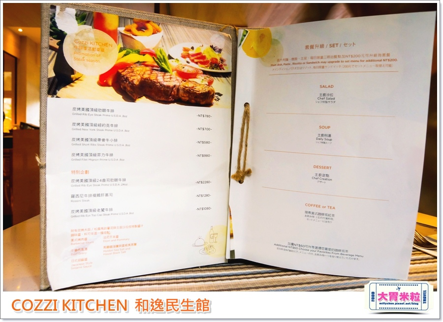 COZZI KITCHEN 和逸廚房0023.jpg