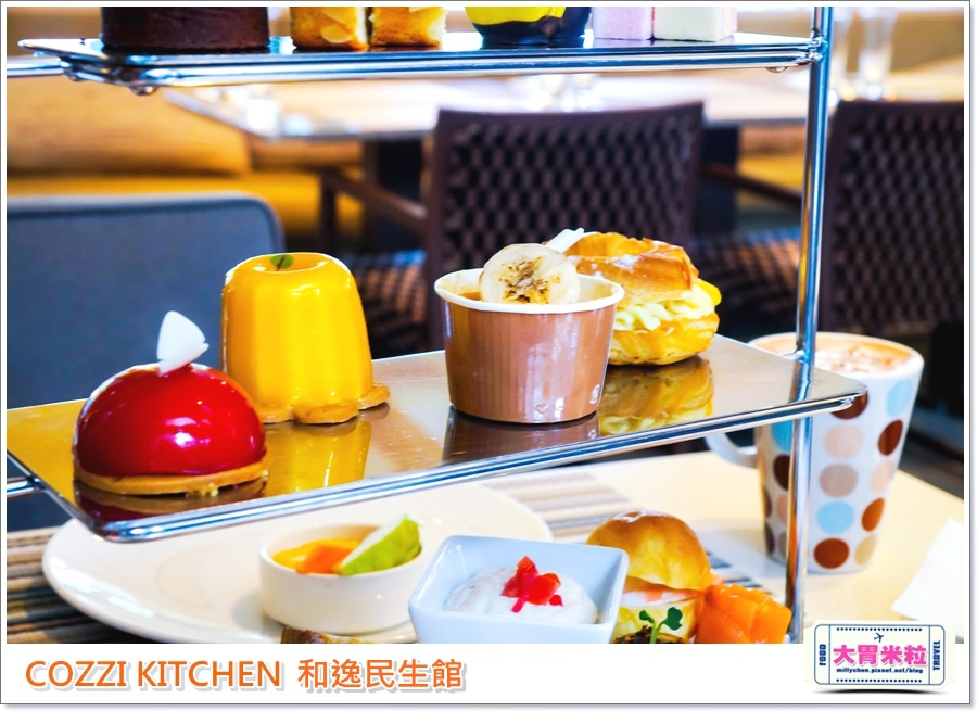 COZZI KITCHEN 和逸廚房0031.jpg