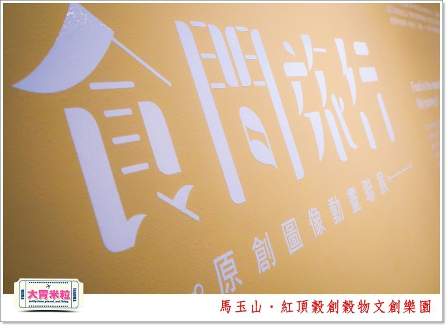 馬玉山紅頂穀創穀物文創園區0068.jpg