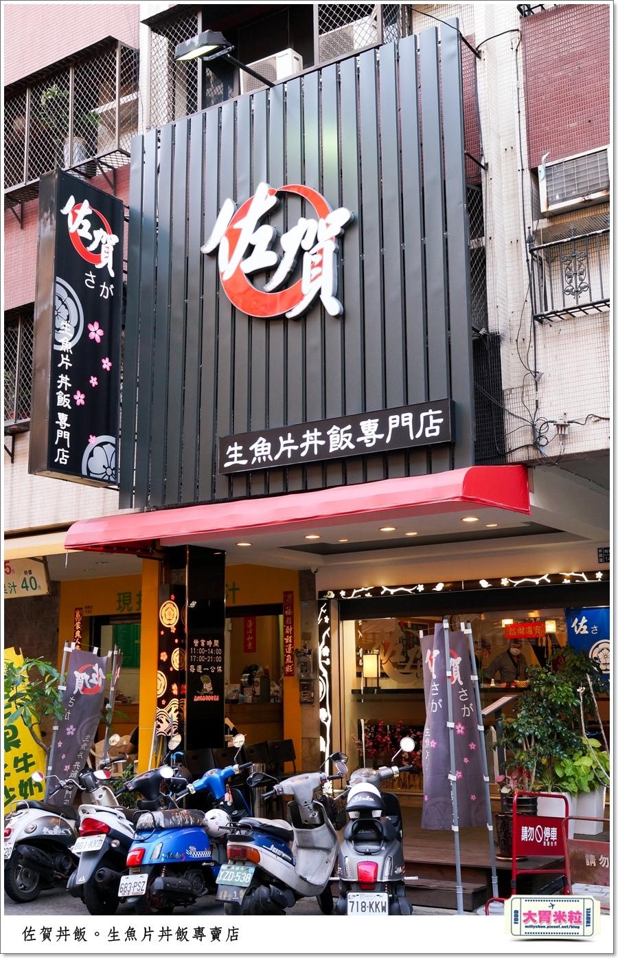 高雄佐賀丼飯專賣店0004.jpg