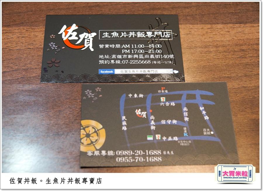 高雄佐賀丼飯專賣店0051.jpg