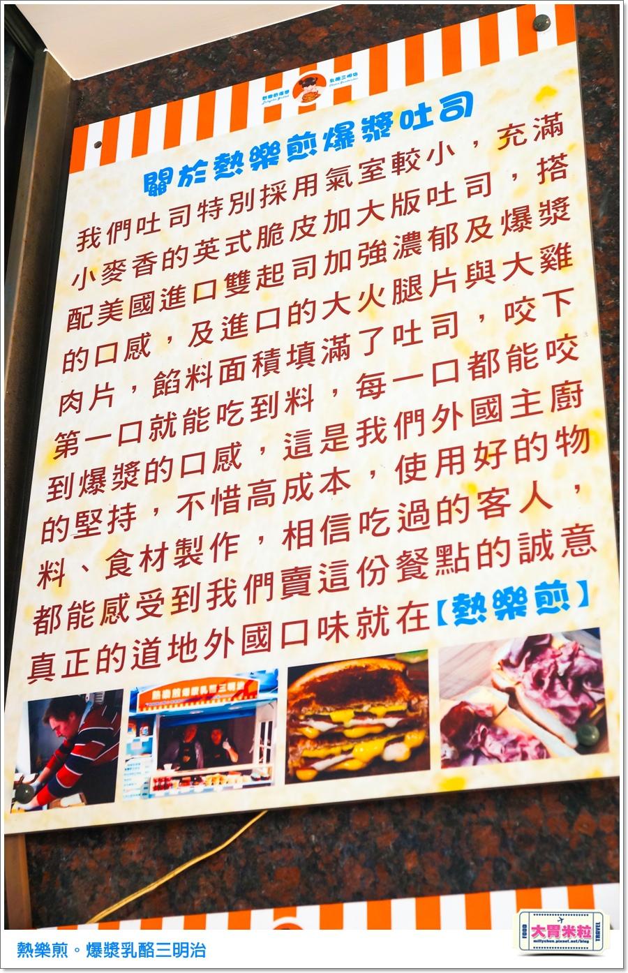 高雄熱樂煎爆漿乳酪三明治0013.jpg