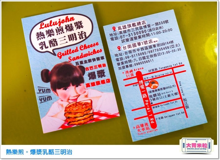 高雄熱樂煎爆漿乳酪三明治0088.jpg