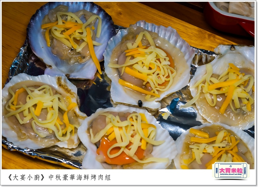 大宴小廚中秋烤肉海鮮肉品0041.jpg