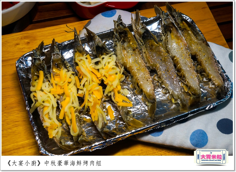 大宴小廚中秋烤肉海鮮肉品0043.jpg
