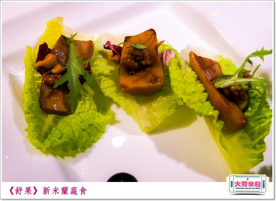 舒果新米蘭蔬食0030.jpg