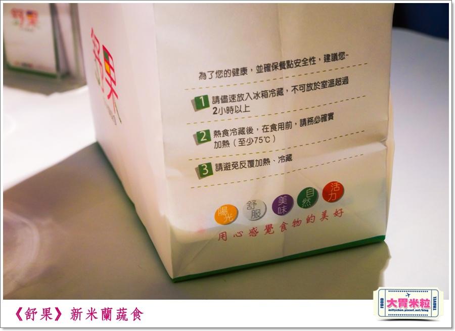 舒果新米蘭蔬食0063.jpg