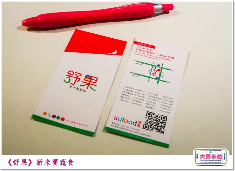 舒果新米蘭蔬食0065.jpg