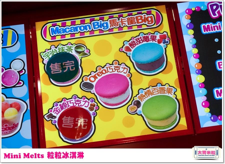Mini Melts粒粒冰淇淋0016.jpg