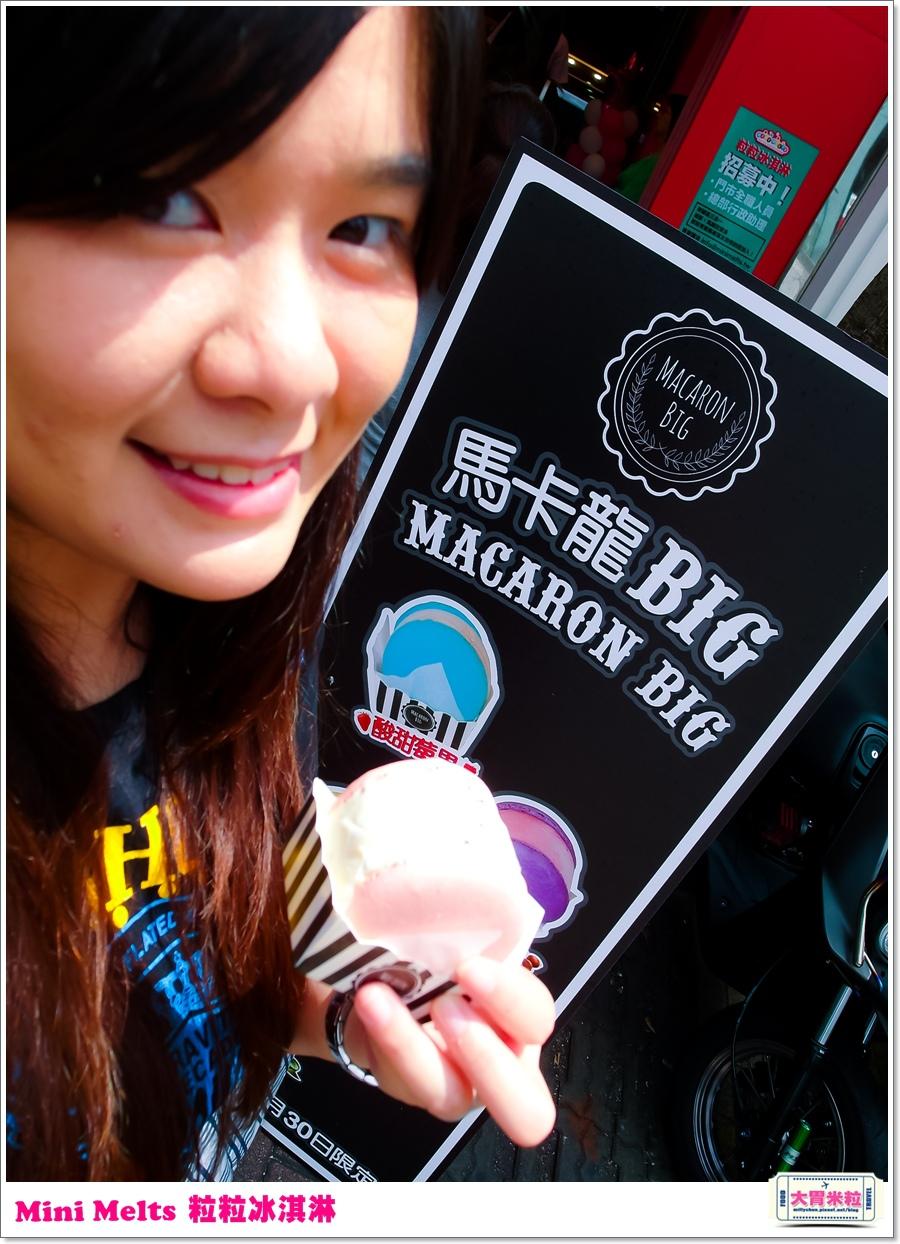 Mini Melts粒粒冰淇淋0035.jpg