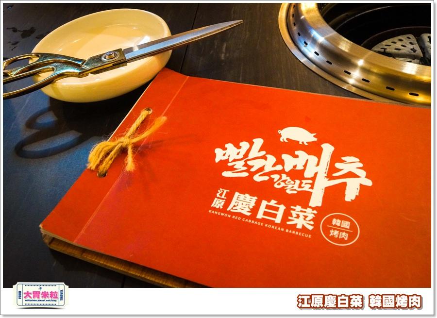江原慶白菜@韓國八色豬烤肉0012.jpg