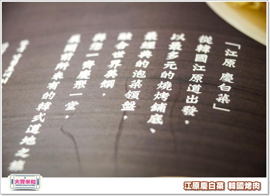 江原慶白菜@韓國八色豬烤肉0014.jpg