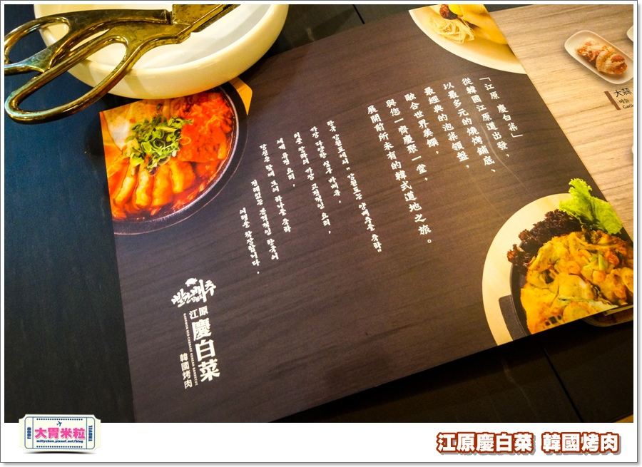 江原慶白菜@韓國八色豬烤肉0013.jpg