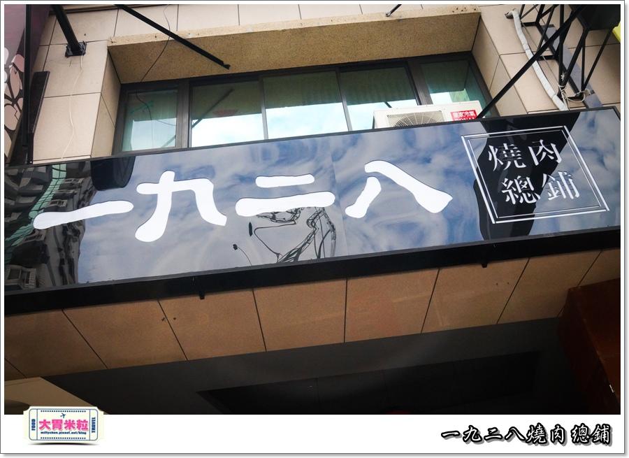 一九二八燒肉本舖@大胃米粒0001.jpg