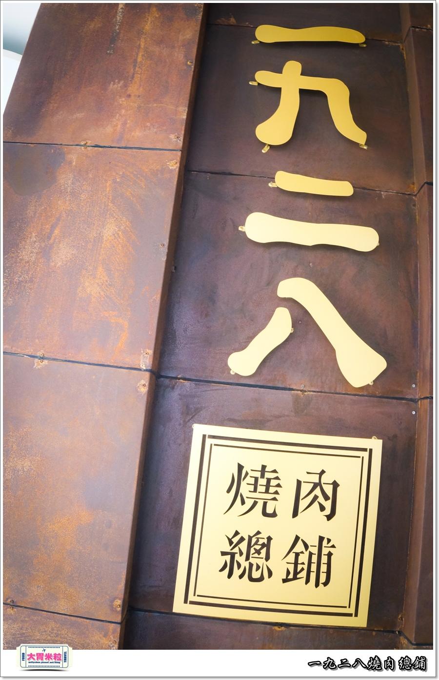 一九二八燒肉本舖@大胃米粒0004.jpg