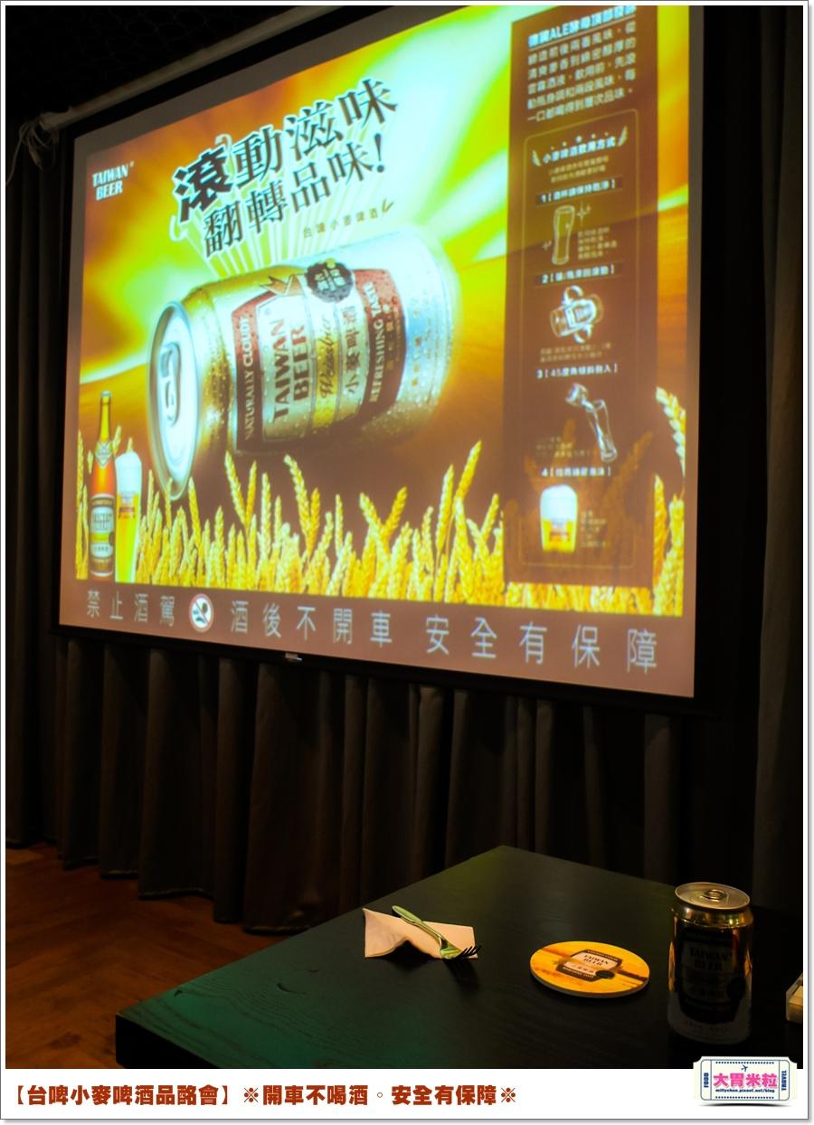 台啤小麥啤酒品酩會@大胃米粒0018.jpg