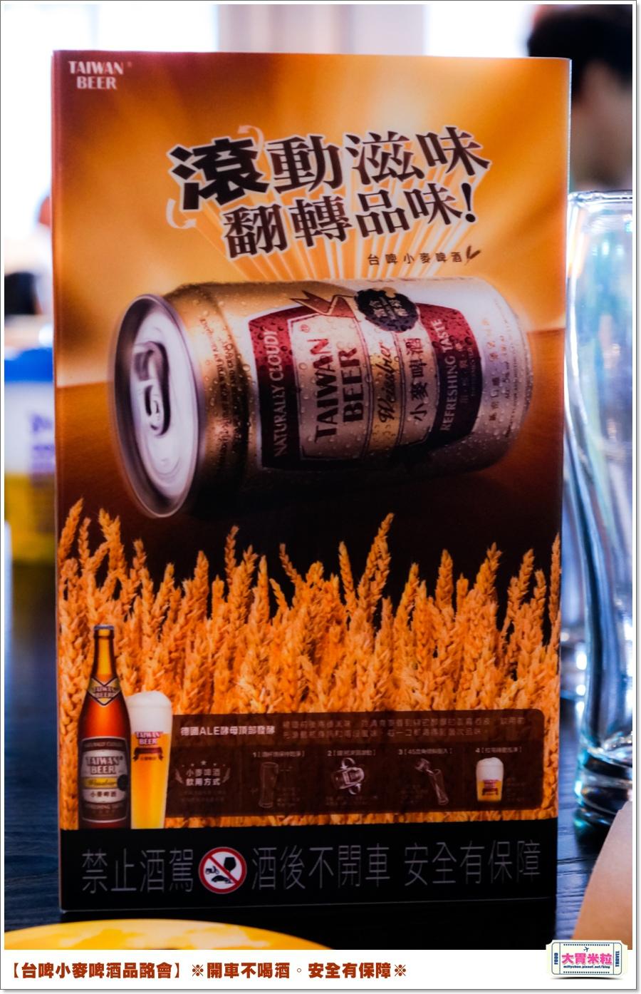 台啤小麥啤酒品酩會@大胃米粒0019.jpg