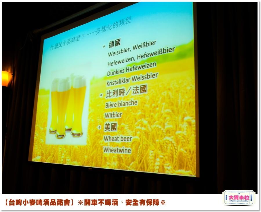 台啤小麥啤酒品酩會@大胃米粒0029.jpg