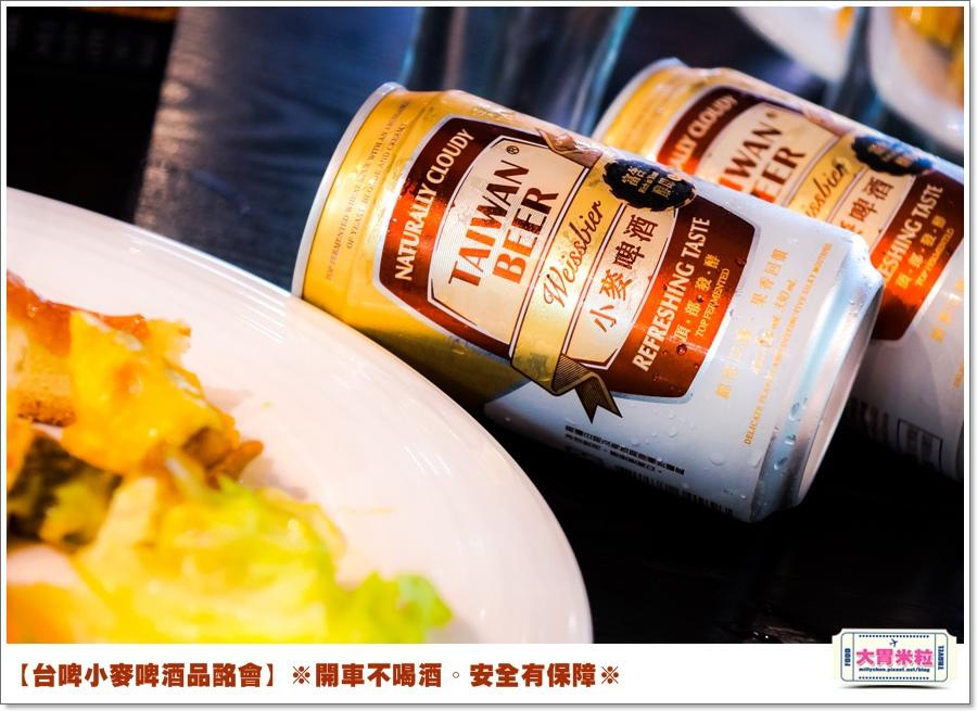 台啤小麥啤酒品酩會@大胃米粒0042.jpg