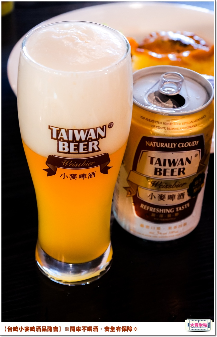台啤小麥啤酒品酩會@大胃米粒0048.jpg