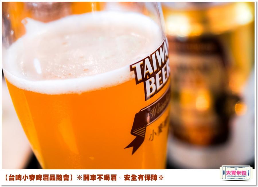 台啤小麥啤酒品酩會@大胃米粒0054.jpg