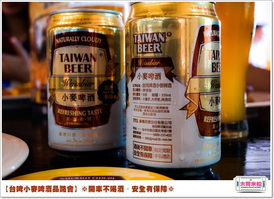 台啤小麥啤酒品酩會@大胃米粒0058.jpg